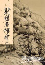 射鵰英雄傳(四)(世紀新修版)