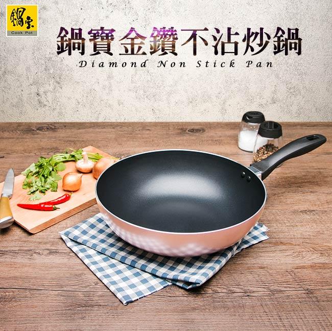 鍋寶 金鑽不沾炒鍋28cm (玫瑰金) NS-8028P