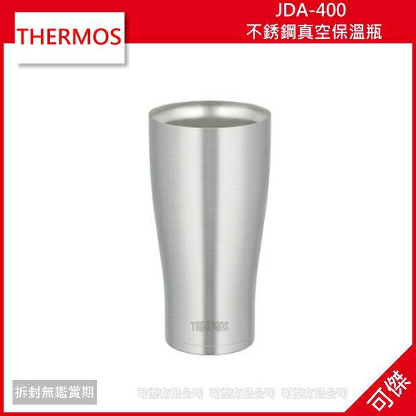 可傑 THERMOS 膳魔師 0.4L 不銹鋼真空保溫瓶 JDA-400 銀色