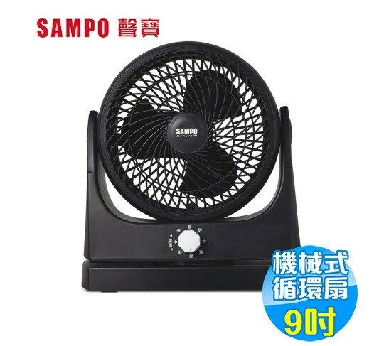 聲寶 SAMPO 9吋 循環扇 SK-BF09S