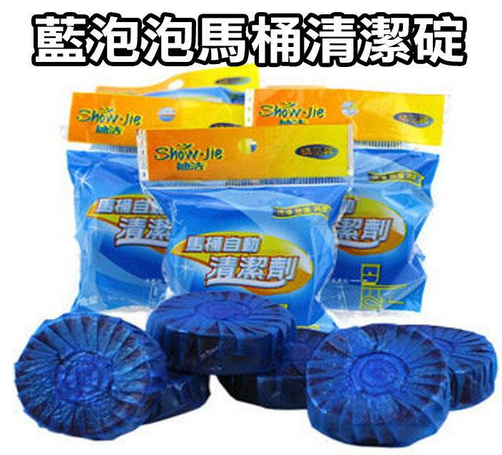 【現貨】藍泡泡一個10元 馬桶洗淨錠 廁所馬桶清潔劑 衛生間除臭清潔劑 馬桶清潔錠 廁所除臭 自動清潔劑 223DXX