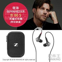 【配件王】日本代購 聲海 Sennheiser IE 80 S 旗艦級 耳道式耳機 附收納盒