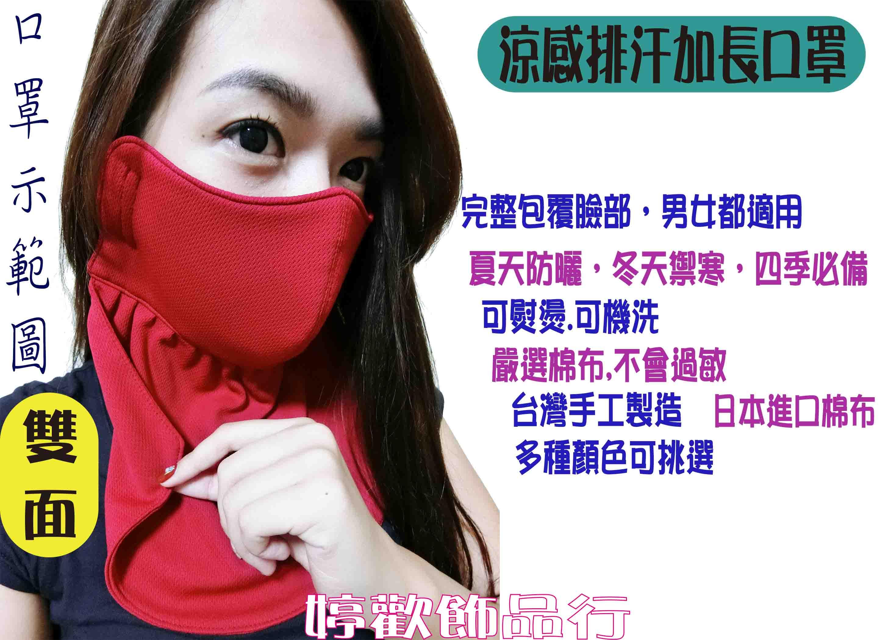 (雙面)台灣製涼感尖嘴立體加長口罩