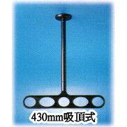 【ANASA安耐曬】固定曬衣架~吸頂伸縮式(短版)430mm~高級鋁合金材質~超耐用不生鏽!