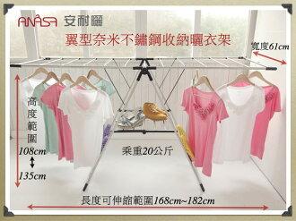 【獨賣款!免組合打開即用 】(㊣白鐵)S304不鏽鋼材質-翼型折疊曬衣架~更輕薄好收納