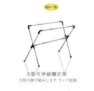 【獨賣款!免工具簡單組合 】唯一㊣白鐵S304複合不鏽鋼材質-X型折疊曬衣架~輕薄好收納