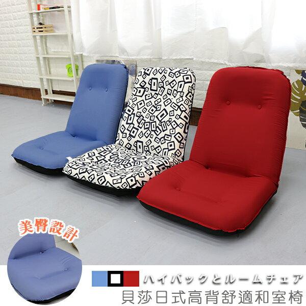 和室椅/電腦椅/坐墊《貝莎日式高背舒適和室椅》-台客嚴選