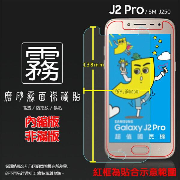 霧面螢幕保護貼SAMSUNG三星GalaxyJ2ProSM-J250G保護貼軟性霧貼霧面貼防指紋保護膜手機膜
