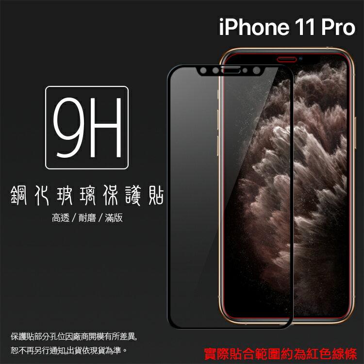 Apple 蘋果 iPhone 11 Pro A2215 5.8吋 滿版 鋼化玻璃保護貼 9H 滿版玻璃 鋼貼 鋼化貼 螢幕保護貼 螢幕貼 玻璃膜 保護膜