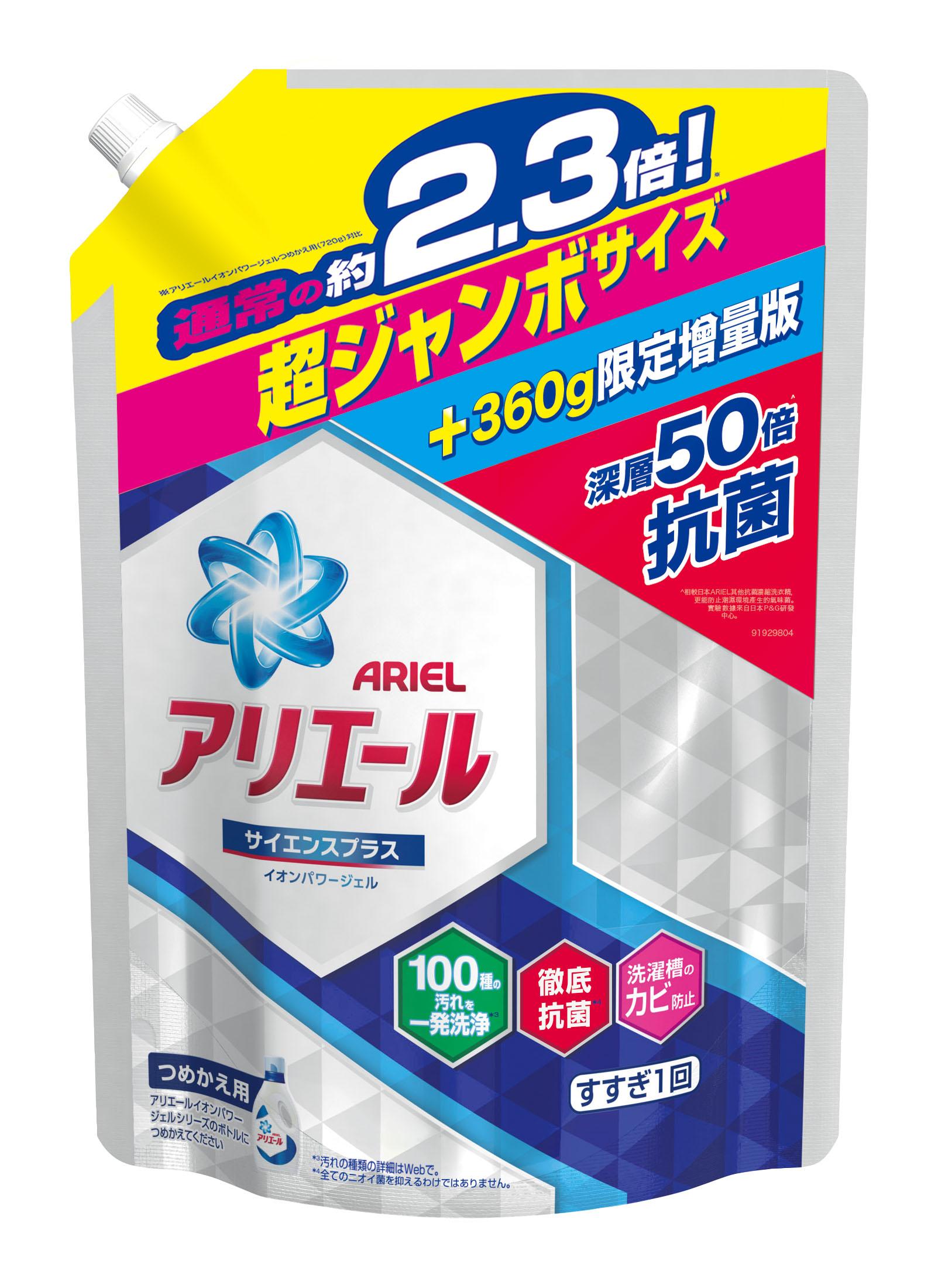 Ariel超濃縮洗衣精補充包1620g