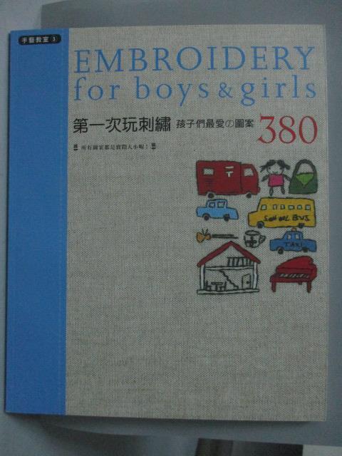 ~書寶 書T3/美工_ZCE~第一次玩刺繡孩子們最愛的圖案380_朝日新聞社編輯部