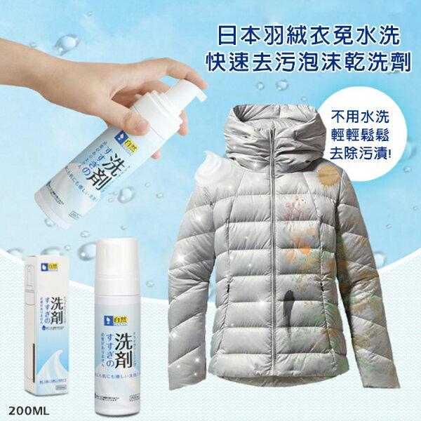 日本 羽絨衣免水洗快速去污泡沫乾洗劑