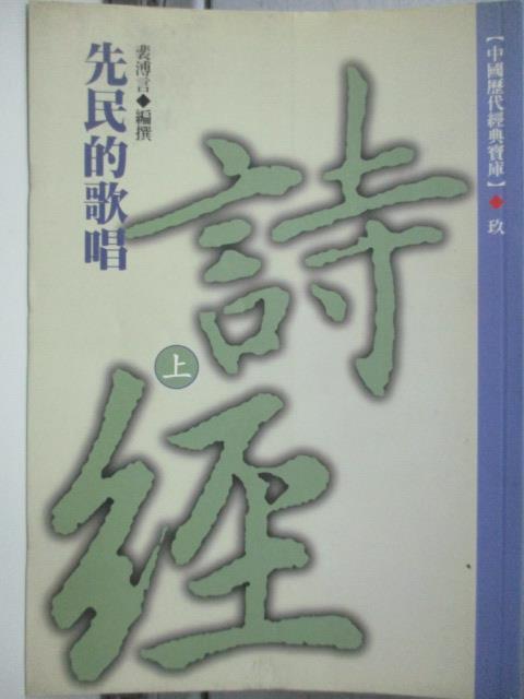 【書寶二手書T2/文學_JQX】先民的歌唱-詩經 (上)_裴溥言