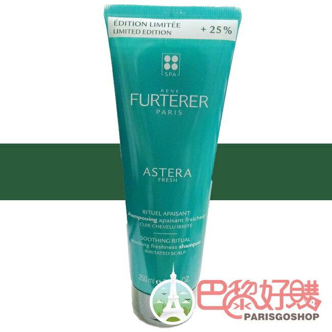 Rene Furterer 萊法耶 Astera 紫苑草舒緩髮浴 250ML 受損頭皮 洗髮精