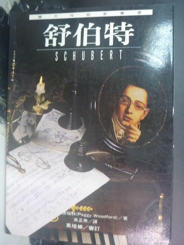【書寶二手書T5/傳記_ZCB】偉大作曲家群像-舒伯特_佩姬.伍德福特