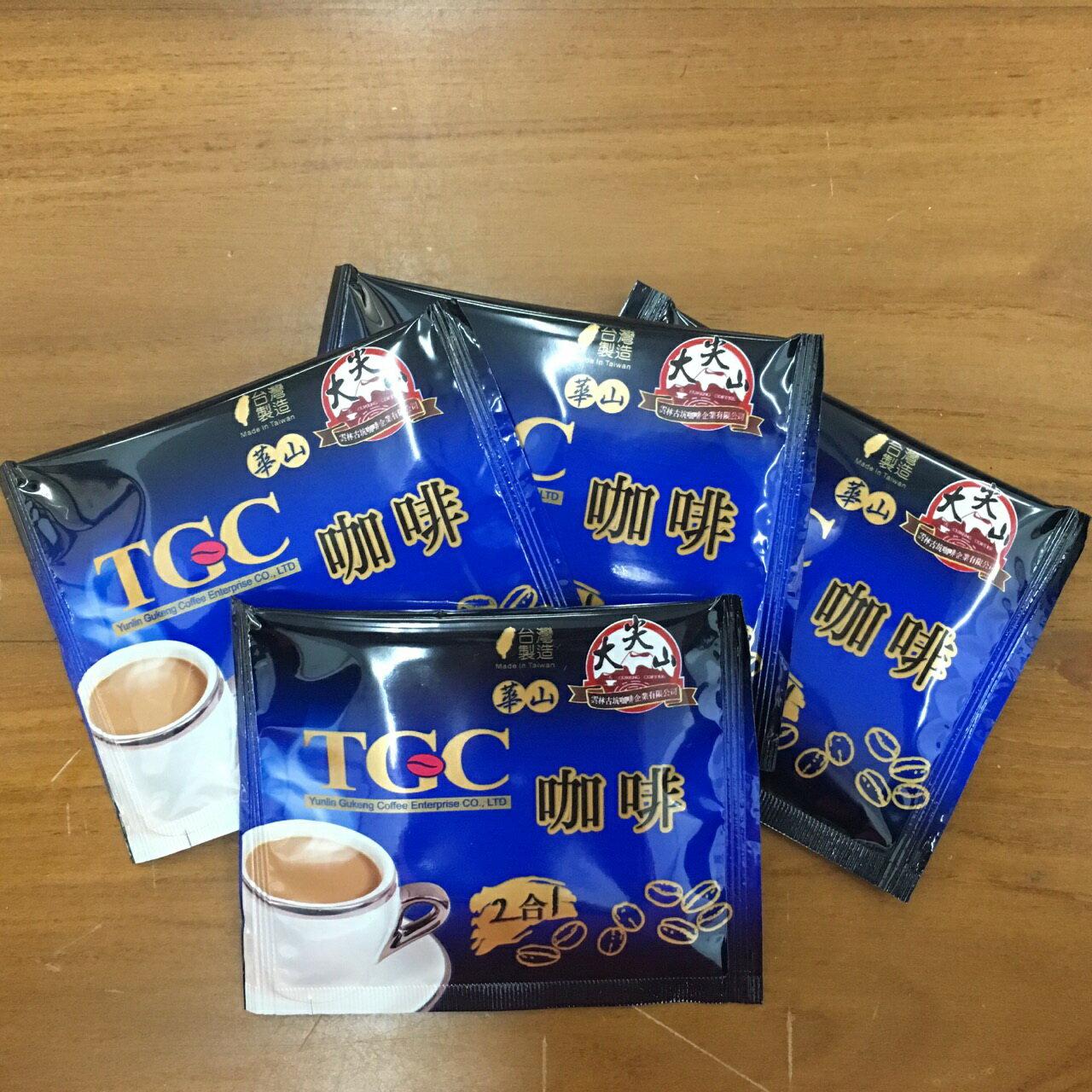 [古坑咖啡~TGC]台灣華山二合一咖啡量販100入裝