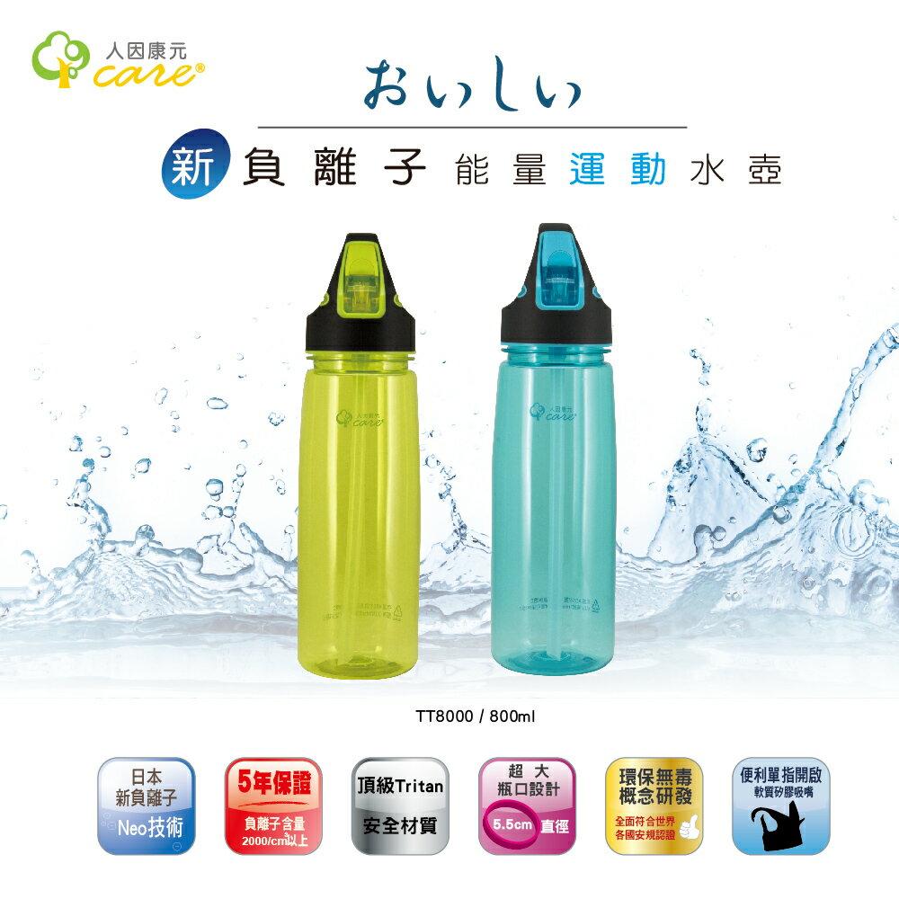 【人因康元】おいしい新負離子能量運動水壺TT8000