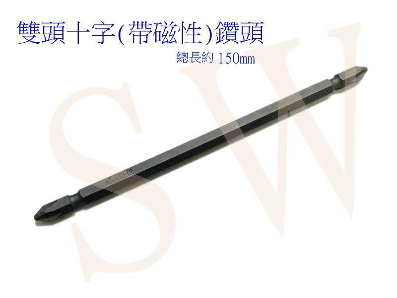150mm 雙頭十字鑽頭(帶磁性) S2 起子頭 十字 電鑽 鑽頭 起子機 超硬雙頭十字 一般螺絲起子鑽頭 十字起子頭