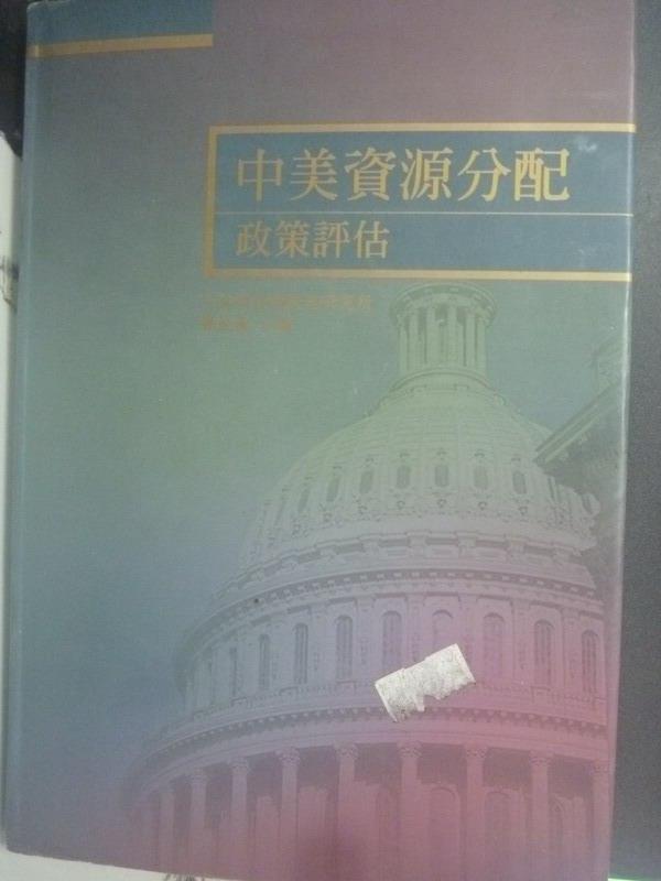 【書寶二手書T2/社會_YIK】中美資源分配政策評估_曹俊漢