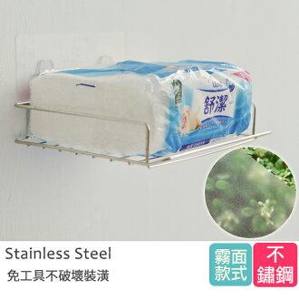 peachylife霧面304不鏽鋼平版衛生紙架 MIT台灣製 完美主義 無痕貼 置物架【C0059】