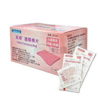 昭惠酒精棉片(100片/盒)