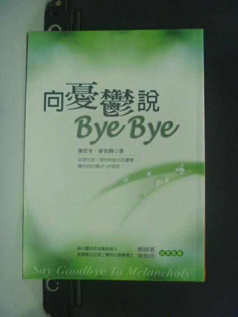 【書寶二手書T2/勵志_NIV】向憂鬱說Bye Bye_傑若米‧麥肯錫/著