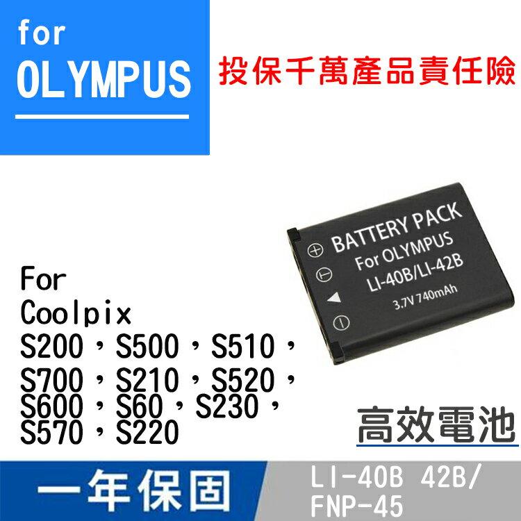 特價款@攝彩@OLYMPUS LI-42B電池Coolpix S520 S600 S60 S230 S570 S220