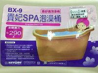 在家泡湯推薦到【八八八】e網購~【貴妃SPA泡澡桶】 浴缸 浴盆 超大容量 BX9 澡盆 泡湯 泡澡就在八八八e網購推薦在家泡湯