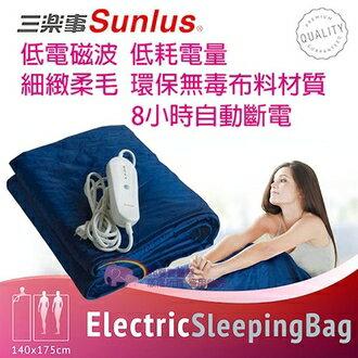 【贈好禮】電熱毯 Sunlus三樂事 輕巧睡袋電熱毯 SP2403BL 電毯
