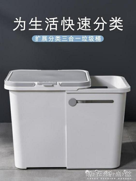 垃圾桶 垃圾桶家用客廳創意大號廚房可變大分類有蓋垃圾桶衛生間紙簍帶蓋[優品生活館]