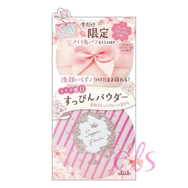 Club 素顏美肌蜜粉餅 柔嫩粉櫻 限定款 26g ☆艾莉莎ELS☆