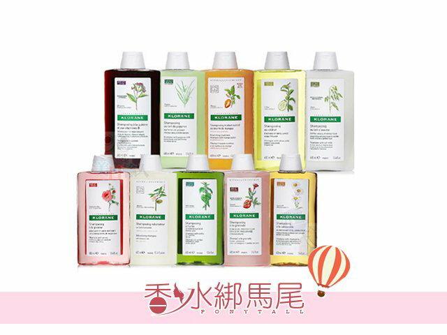 法國 蔻蘿蘭 KLORANE 植物洗髮精 400ml 護色/控油/養髮/舒敏/蓬鬆/豐盈活氧/亮澤/胺基酸◐香水綁馬尾◐