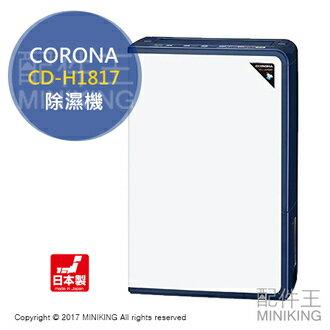 【配件王】代購 一年保 2017 附中說 日本製 CORONA CD-H1817 藍 除濕機 18L 衣物乾燥 勝CD-H1816