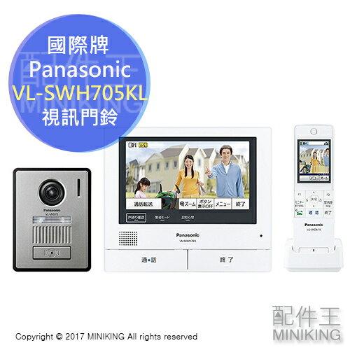 【配件王】日本代購 Panasonic 國際牌 VL-SWH705KL 視訊門鈴 7吋螢幕 廣角鏡頭 子機連結 手機連結