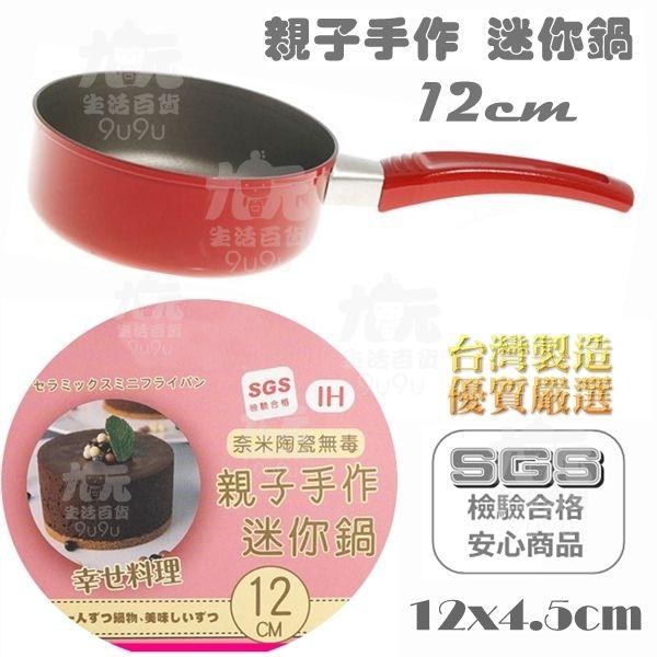 【九元生活百貨】親子手作 迷你鍋/12cm 奈米陶瓷鍋 不沾鍋 單柄鍋