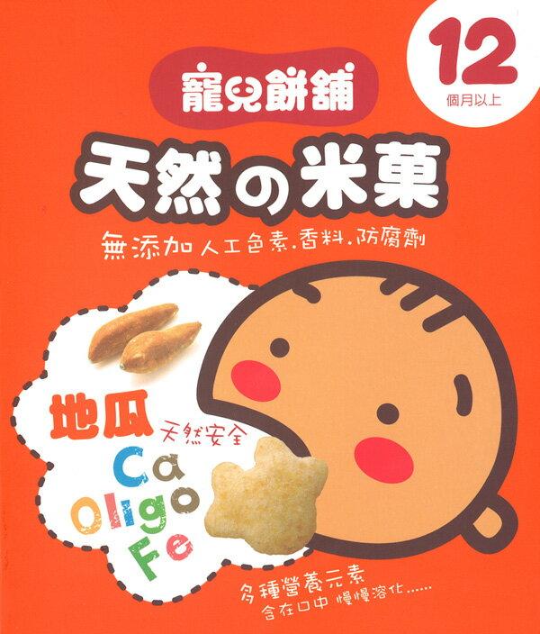寵兒餅舖天然米果 - 地瓜