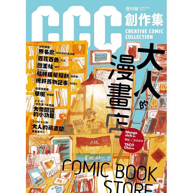 CCC創作集1號  大人的漫畫店