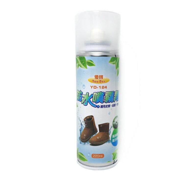 【巷子屋】優得YOU DER 防水噴霧劑 隔絕髒汙/隱形防護 [YD-124] 超值價$150