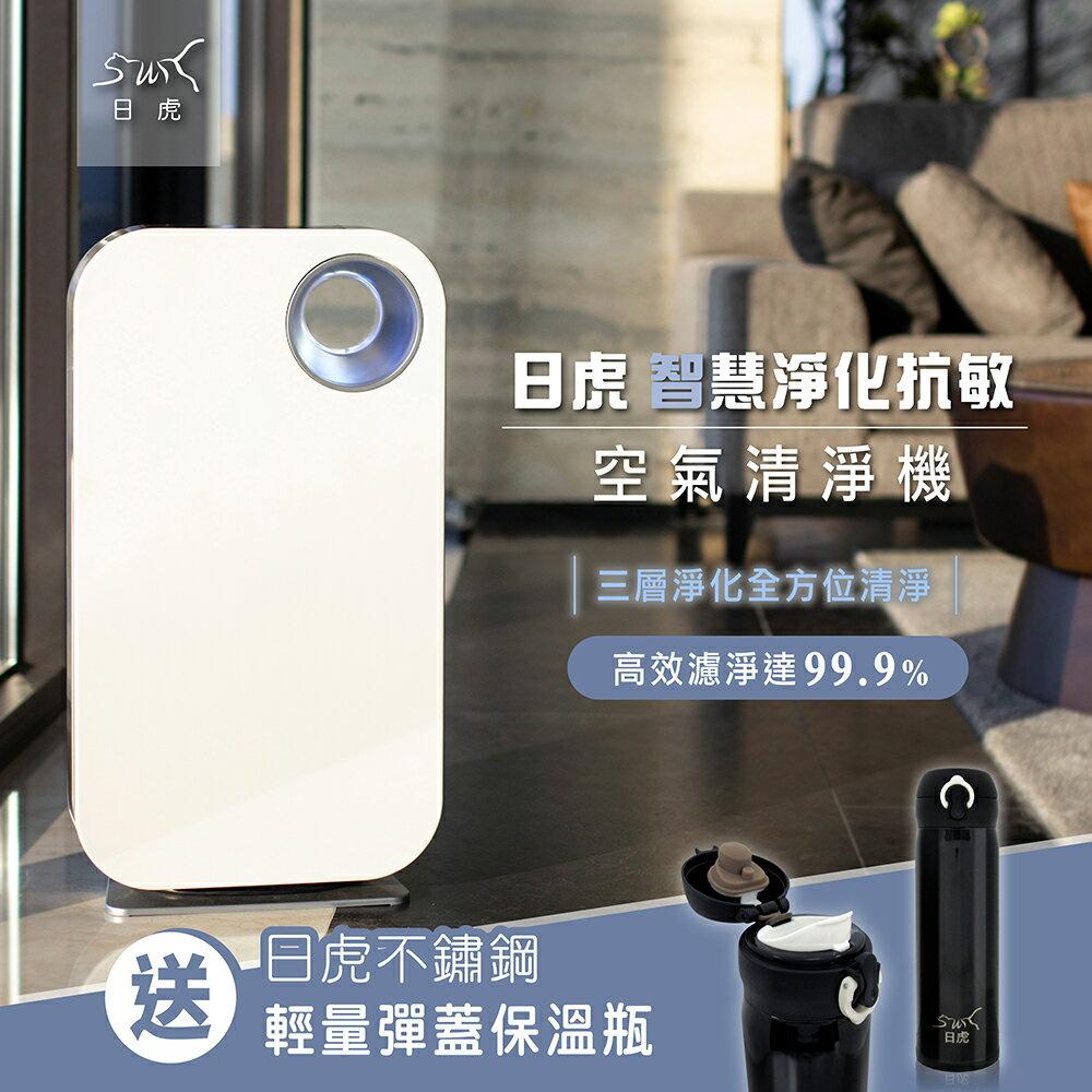 加贈保溫瓶一組 日虎 智慧抗敏空氣清淨機/ 適用8-15坪 / PM2.5及甲醛去除率 >99.9% / 負離子功能