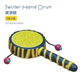 【美國B.Toys感統玩具】非洲童樂團-波浪鼓【紫貝殼】
