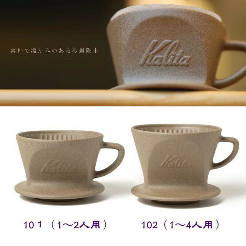 Kalita 日本 波佐見燒 砂岩陶土濾杯 SG-101/102 『93 coffee wholesale』