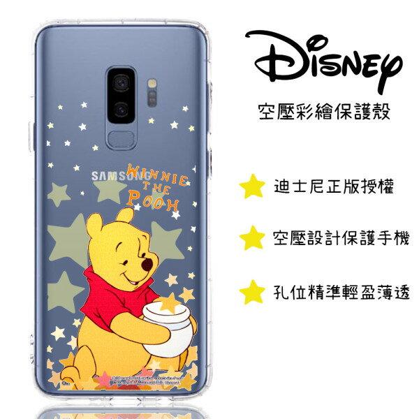 【迪士尼】SamsungGalaxyS9(5.8吋)星星系列防摔氣墊空壓保護套(維尼)