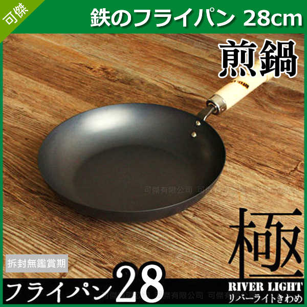 可傑 日本 ROOTS 極鍋 kiwame 極系列  煎鍋   28CM 炒鍋  鐵鍋   烹煮好物的熱賣商品!
