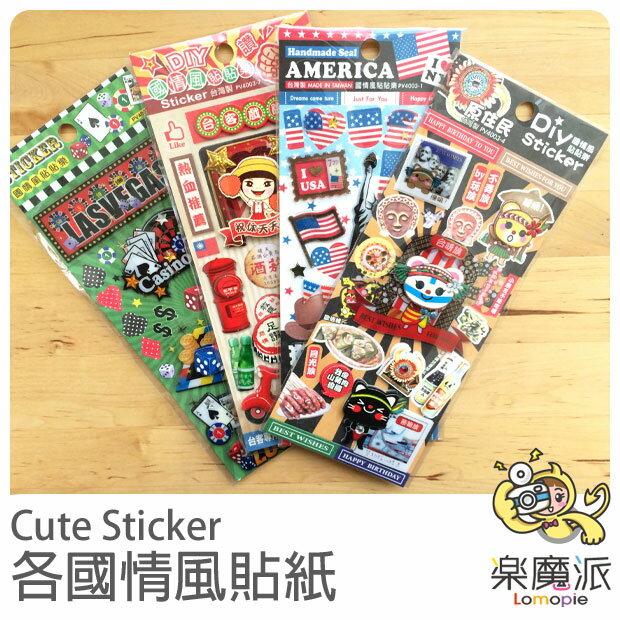 『樂魔派』台灣風情 環遊世界 裝飾貼 鏡面貼 紙雕 可愛貼紙手帳筆記貼紙 蝴蝶
