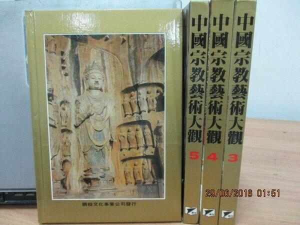 【書寶二手書T7/藝術_XAH】中國宗教藝術大觀_1~5冊間缺2_共4本合售_原價2800