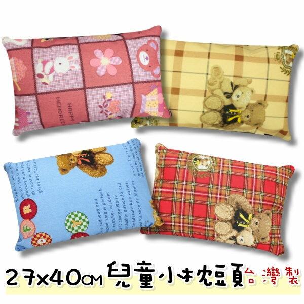 【台灣製小童枕/嬰兒枕/兒童枕頭(含枕套) 27X40CM】MIT 可愛小熊  多種款式款式  雙面印染 側邊拉鍊