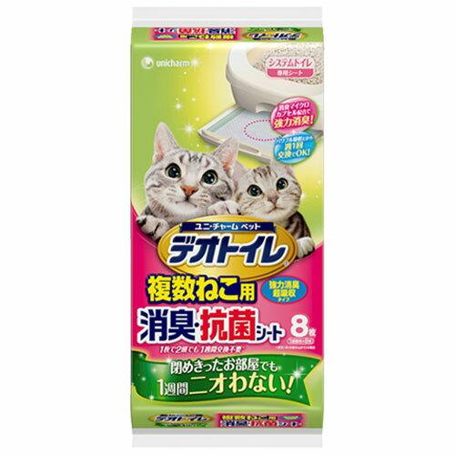 日本嬌聯Unicharm 複數貓消臭抗菌尿布墊多貓用 8片入(一周間無臭) 好窩生活節 0