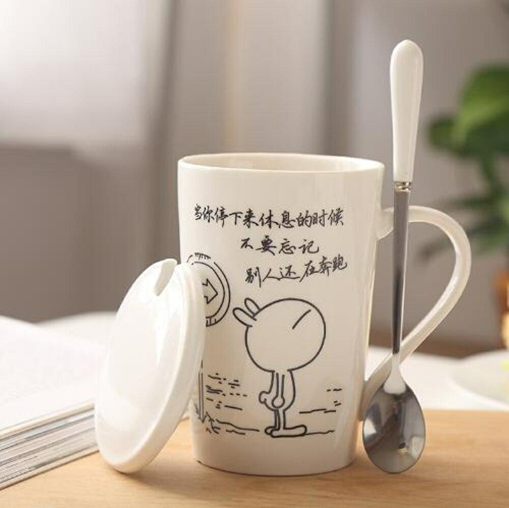 陶瓷杯咖啡杯創意杯子情侶水杯帶蓋茶杯牛奶杯學生馬克杯可 清涼一夏钜惠