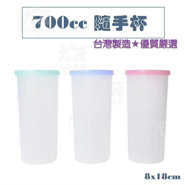 【九元生活百貨】700cc隨手杯 杯子
