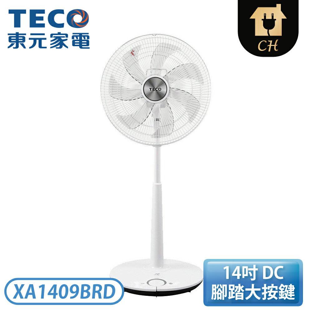 [TECO 東元]14吋 微電腦遙控DC節能風扇 XA1409BRD